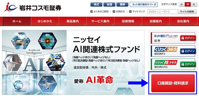 岩井コスモ証券の公式サイト