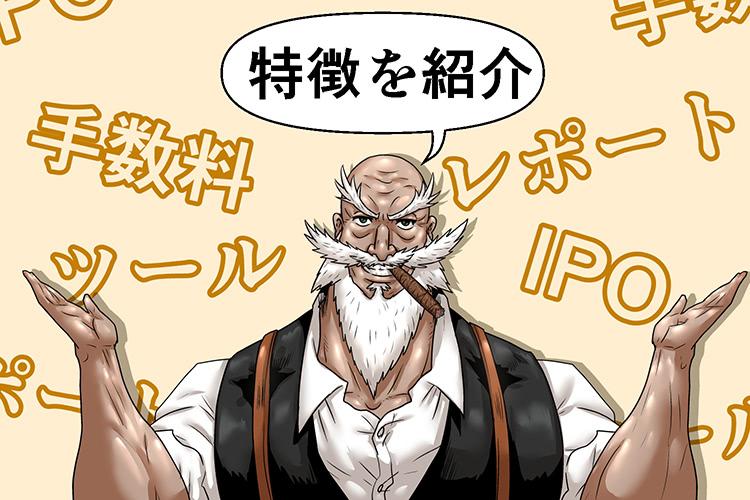 岩井コスモ証券はIPO投資におすすめ!特徴から口座開設まで紹介