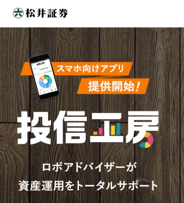 松井証券リニューアルしたホームページ