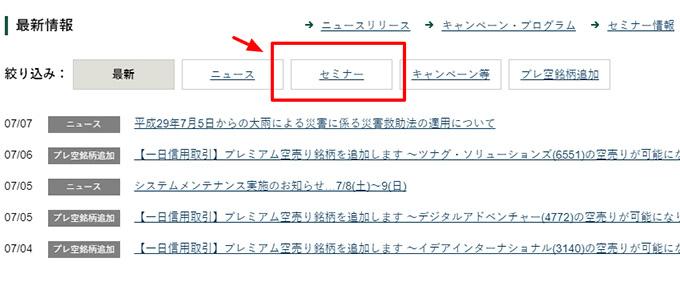 松井証券おすすめセミナー動画