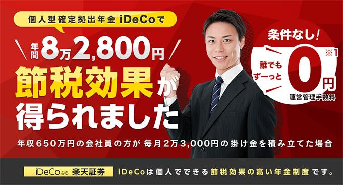 楽天証券の個人型確定拠出年金(iDeCo)の紹介
