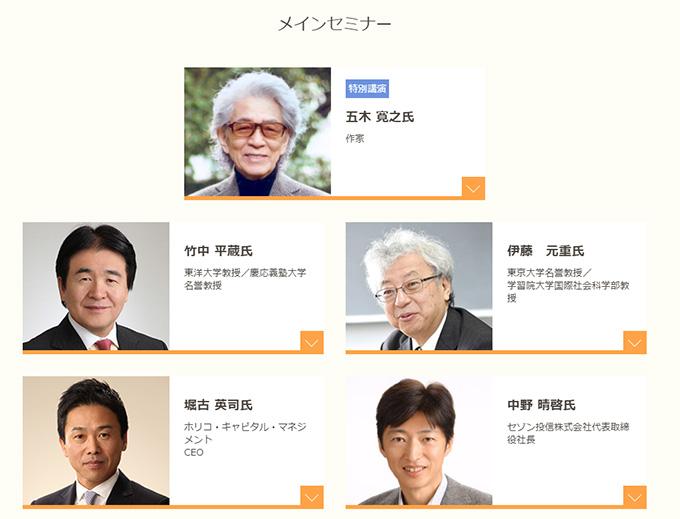 楽天証券、新春セミナーの特別講演ゲスト
