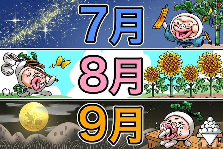 【2018年】7・8・9月の高配当おすすめ株主優待