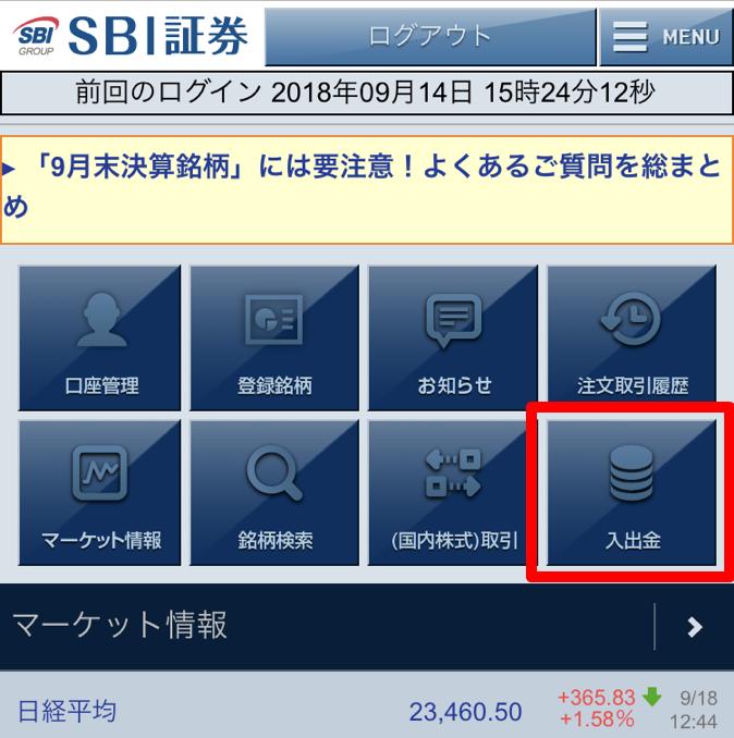 SBI証券マイページから「入出金」を選択