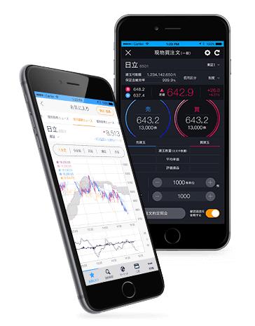 スマホ取引アプリ「ノーマルモード」