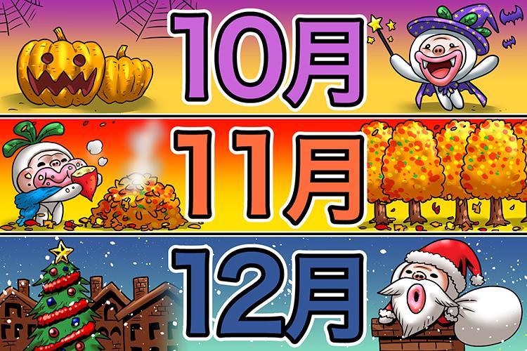【2018年】10・11・12月の高配当おすすめ株主優待