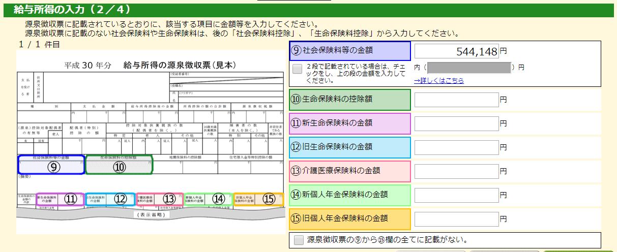 源泉徴収票入力2/4