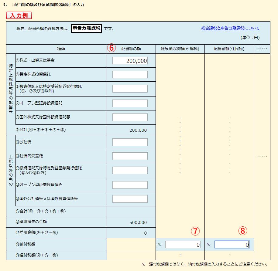 株式譲渡の入力画面2