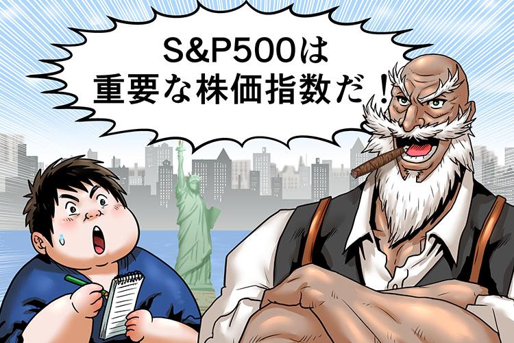 S&P500とは?NYダウとの違いやおすすめ投資信託とETFも紹介