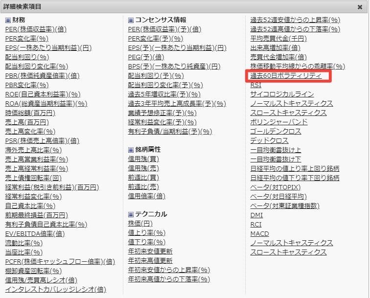 楽天証券の詳細検索項目画面