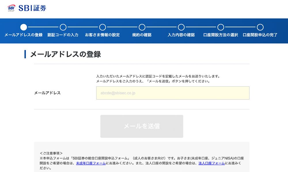 SBI証券の口座開設 メールアドレスの登録