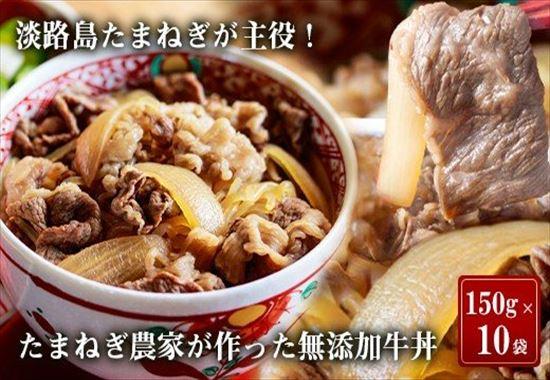 淡路島たまねぎ牛丼