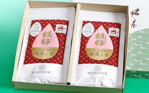 深蒸し茶~姫椿~